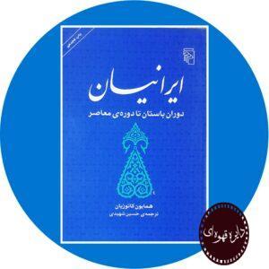 کتاب ایرانیان (دوران باستان تا دوره معاصر)