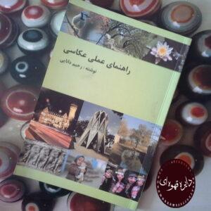 کتاب راهنمای عملی عکاسی