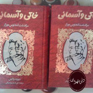 کتاب خاکی و آسمانی (2جلدی)