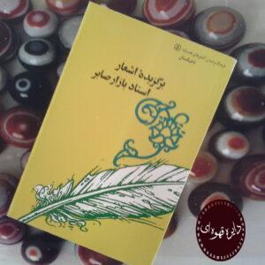 کتاب برگزیده اشعار استاد بازار صابر
