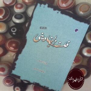 کتاب فلسفه زبان دینی