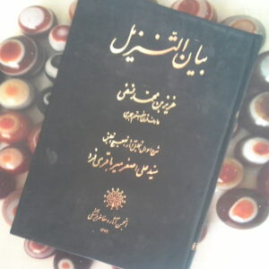 کتاب بیان التنزیل