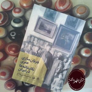 کتاب جریانسازی هنری نگارخانهها در ایران