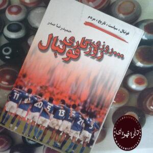 کتاب روزی روزگاری فوتبال