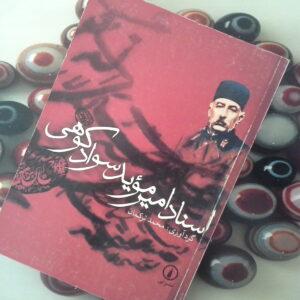 کتاب اسناد امیر موید سوادکوهی