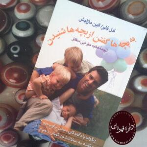 کتاب به بچه ها گفتن از بچه ها شنیدن