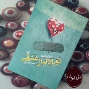کتاب تو بالاتر از عشقی