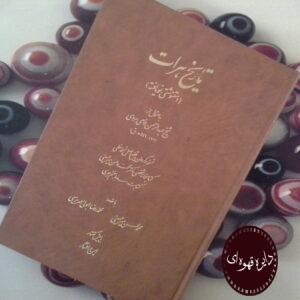 کتاب تاریخ هرات (دستنوشتی نویافته)