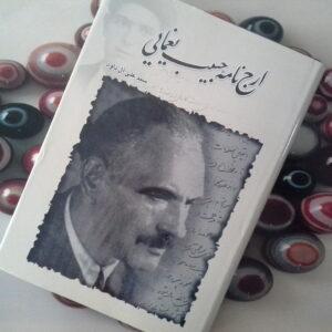 کتاب ارج نامه حبیب یغمایی