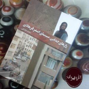 کتاب رازهای جدایی:سینمای اصغر فرهادی
