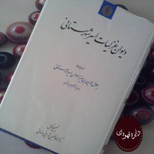کتاب دیوان غزلیات اسیر شهرستانی