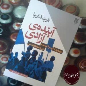 کتاب آینده ی آزادی
