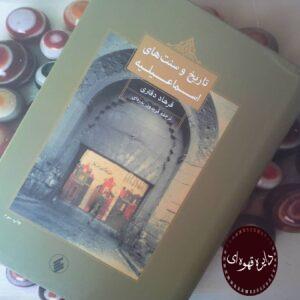 کتاب تاریخ و سنت های اسماعیلیه