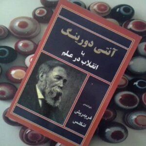 کتاب آنتی دورینگ یا انقلاب در علم