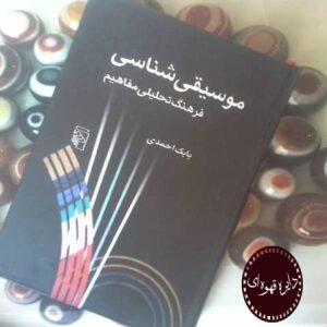 کتاب موسیقی شناسی فرهنگ تحلیلی مفاهیم