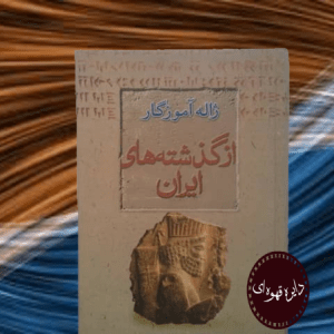 کتاب از گذشته های ایران