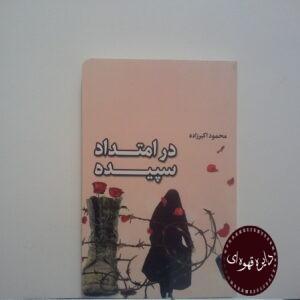 کتاب در امتداد سپیده