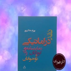 کتاب نقد دراماتیکی نمایشنامه های کودکان و نوجوانان
