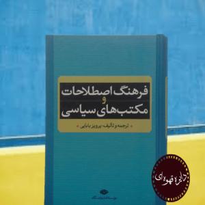کتاب فرهنگ اصطلاحات و مکتب های سیاسی