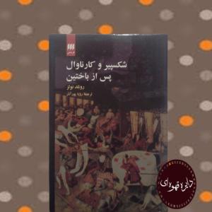 کتاب شکسپیر و کارناوال پس از باختین