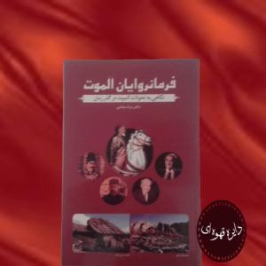 کتاب فرمانروایان الموت
