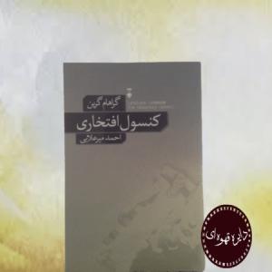 کتاب کنسول افتخاری