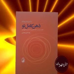 کتاب ذهن کامل نو
