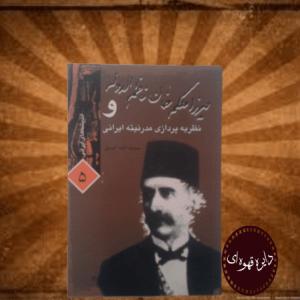کتاب میرزا ملکم خان ناظم الدوله و نظریه پردازی مدرنیته ایرانی
