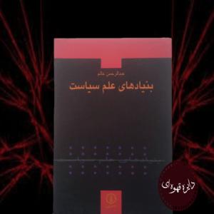کتاب بنیادهای علم سیاست