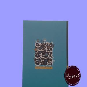 کتاب بررسی عناصر داستان ایرانی