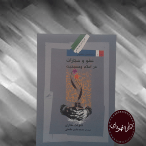 کتاب عفو و مجازات در اسلام و مسیحیت