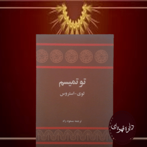 کتاب توتمیسم