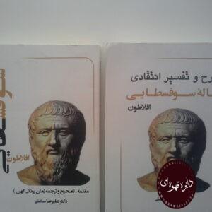 کتاب رساله سوفسطایی افلاطون (2 ج)