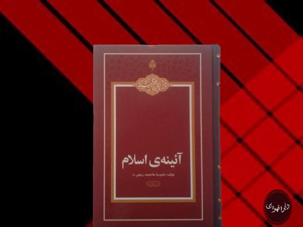 کتاب آیینه ی اسلام