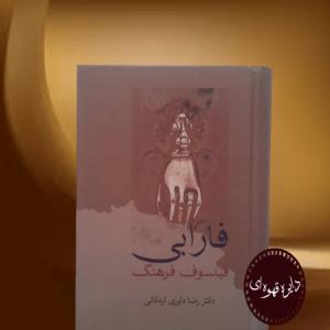 کتاب فارابی فیلسوف فرهنگ