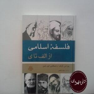 کتاب فلسفه اسلامی از الف تا ی