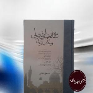 کتاب شاه نعمت الله ولی و مکتب کرمان
