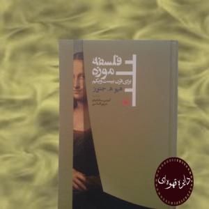 کتاب فلسفه موزه برای قرن بیست و یکم