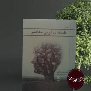 کتاب مدخل فلسفه غربی معاصر