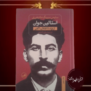 کتاب استالین جوان