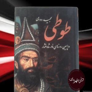 کتاب طوطی (واپسین روزهای نادر شاه افشار)