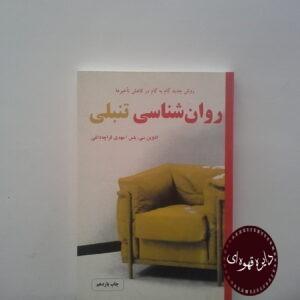 کتاب روان شناسی تنبلی