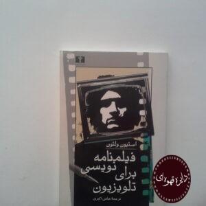 کتاب فیلمنامه نویسی برای تلویزیون