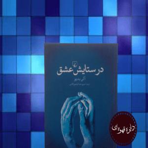 کتاب در ستایش عشق