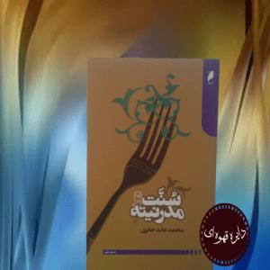 کتاب سنت و مدرنیته
