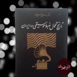 کتاب تاریخ تحول ضبط موسیقی در ایران