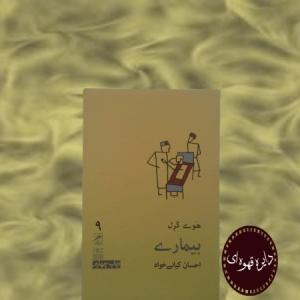 کتاب بیماری