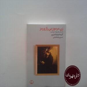 کتاب زن مرموز بی راز و رمز
