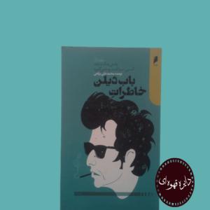 کتاب خاطرات باب دیلن:وقتی حالت بده کسی سراغت رو نمی گیره