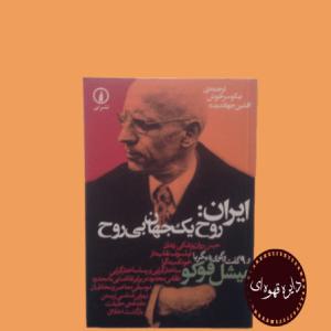 کتاب ایران روح یک جهان بی روح